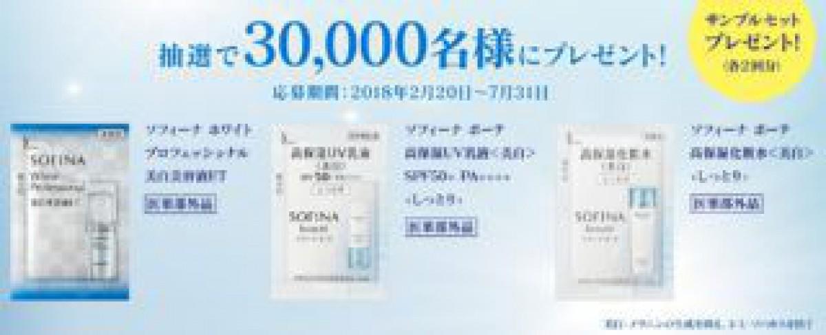 新発売の美白美容液が30,000名様に当たる大量当選懸賞!
