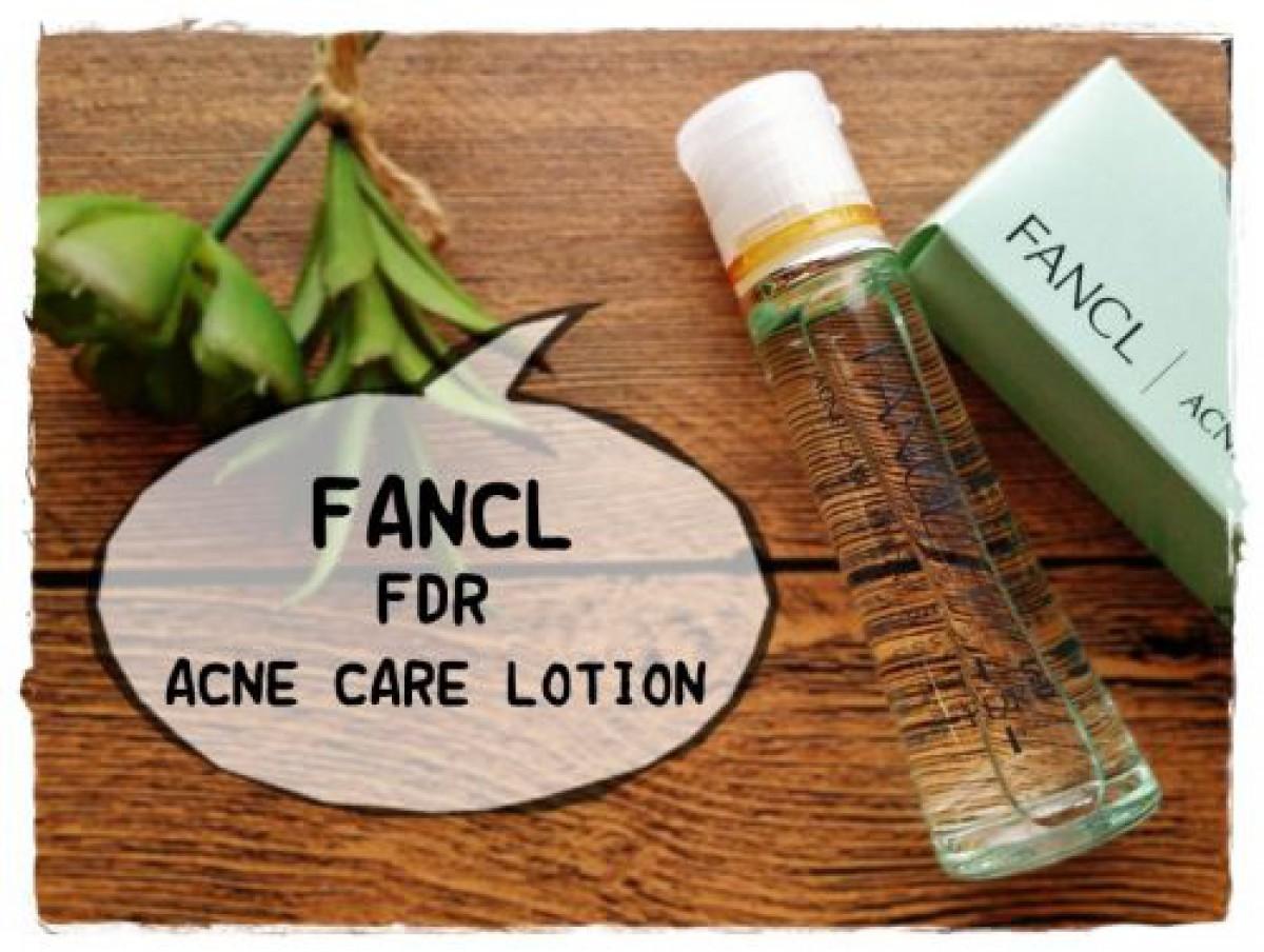 敏感肌におすすめなニキビケア ファンケル アクネケア化粧液