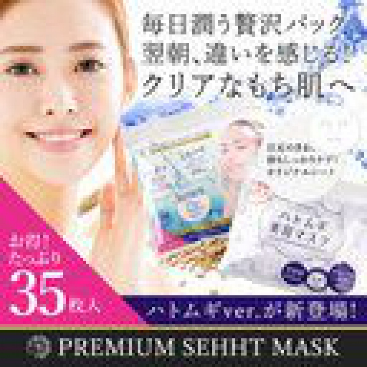 【期間限定SALE】ピコモンテ シートマスク パック 35枚SET シートマスク フェイスパッ…