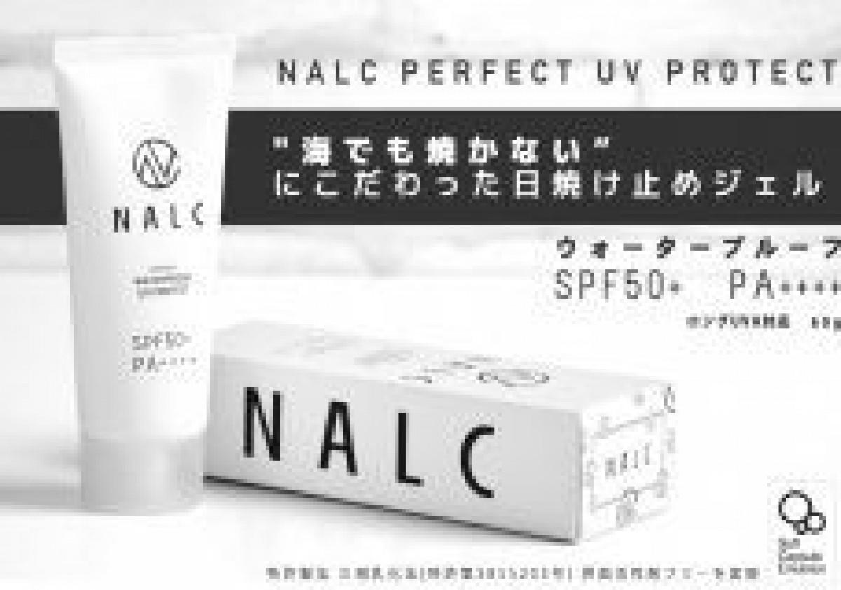 """NALC 濡れても落ちない最強の「 """"ビーチ用"""" 日焼け止め」登場"""