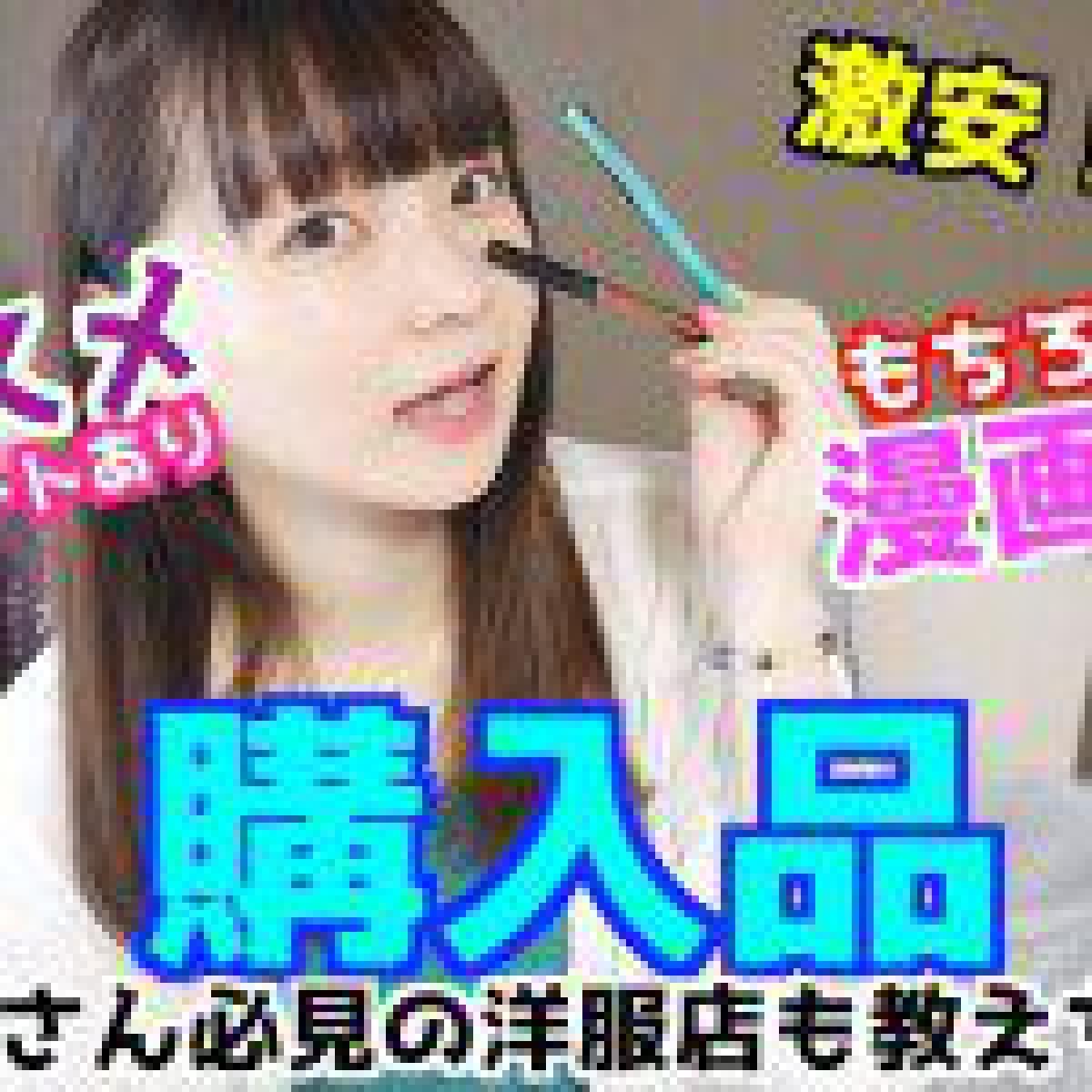 【購入品】夏服・コスメ・漫画などいろいろ買ってきた!