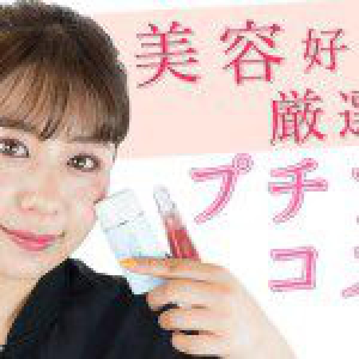 これから使える♡美容好きのためのプチプラコスメ もけみん【MimiTV】