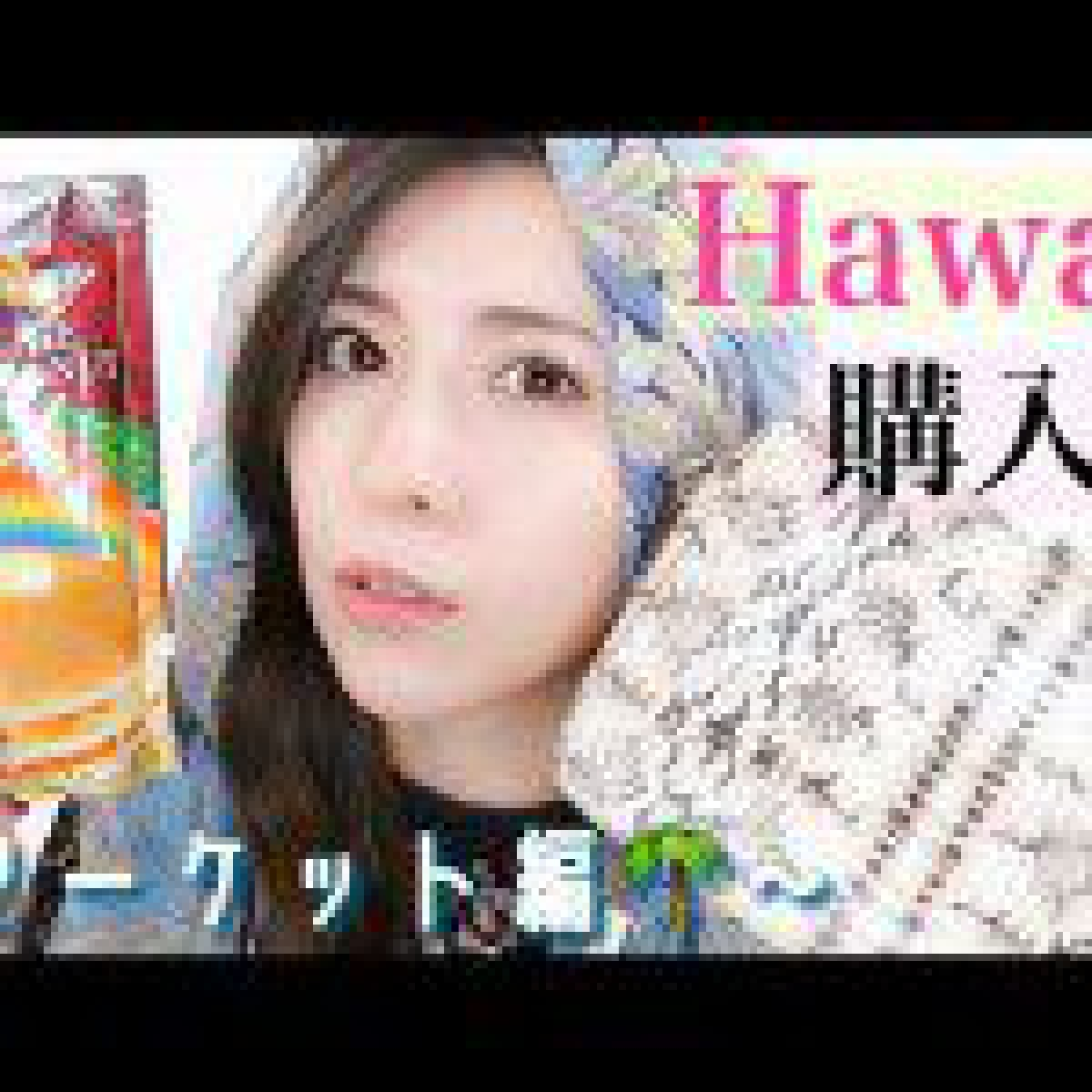 【大量】ハワイ旅行✈️マーケットでの購入品♪食べ物・コスメ・お洋服・ブランドバッグ