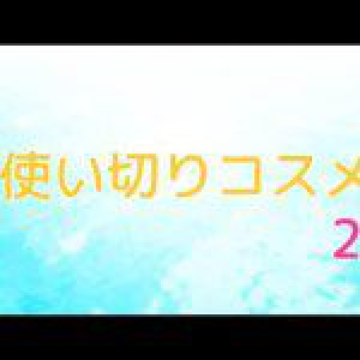 ☆使い切りコスメ 20☆