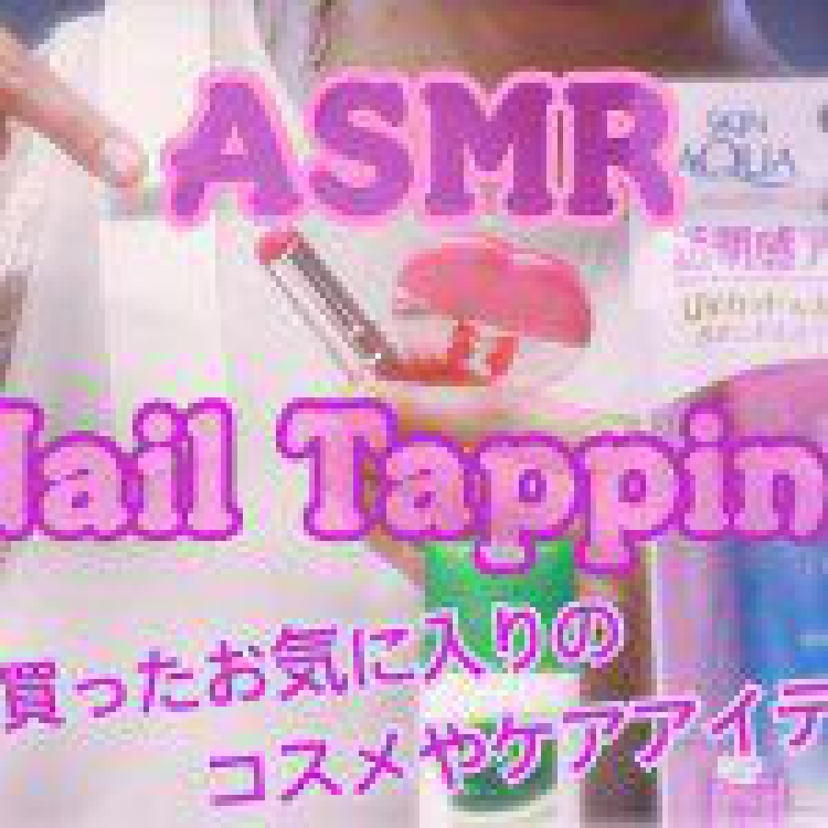 【ASMR】*囁き*ネイルタッピング〜最近買ったお気に入りのコスメやケアアイテム〜 NailTapping Cosmetics Whispering 癒し音