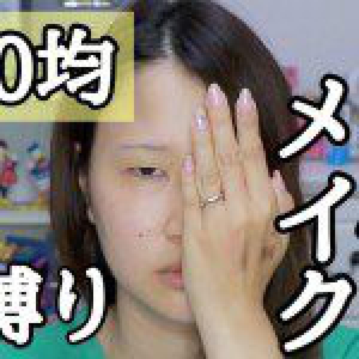 【半顔メイク】ダイソーコスメ縛り