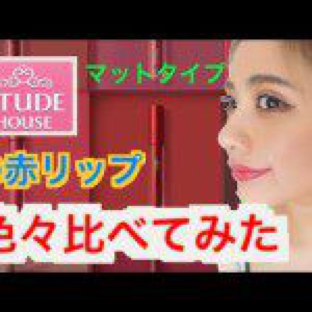 【メイク】【韓国コスメ】マットタイプの赤リップ色々比べてみた / korean cosmetics matte red lips【makeup】