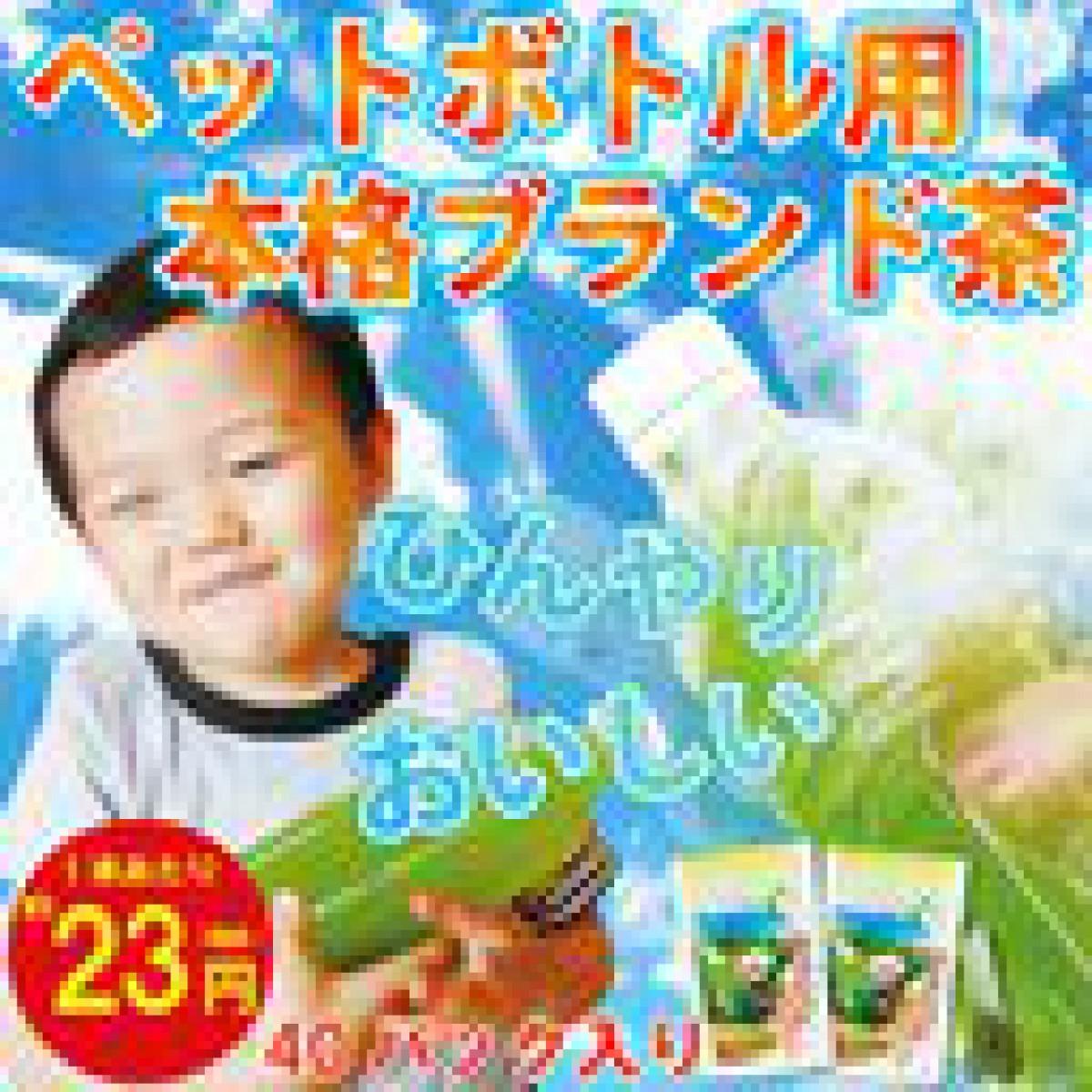 【夏にオススメ♪ 望銀印ペットボトル用ティーパック】モニター募集!