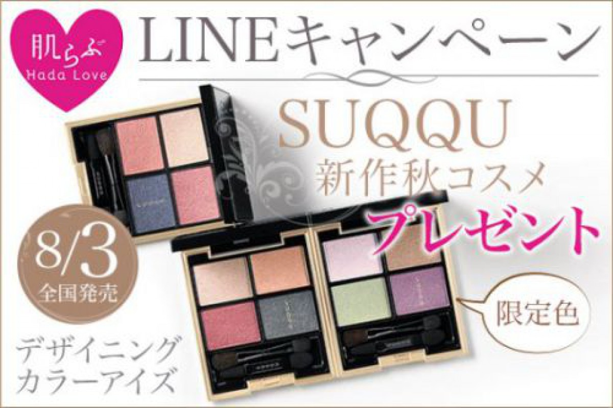 【8/19まで】LINE@キャンペーン♪SUQQU秋の新作アイシャドウ(限定有り!)プレゼント♡