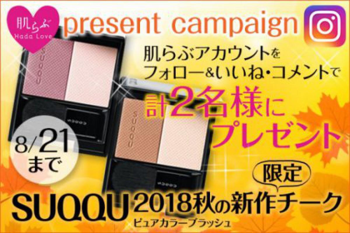 【Instagram】プレゼントキャンペーン♡SUQQU秋の新作【限定】チークプレゼント♡