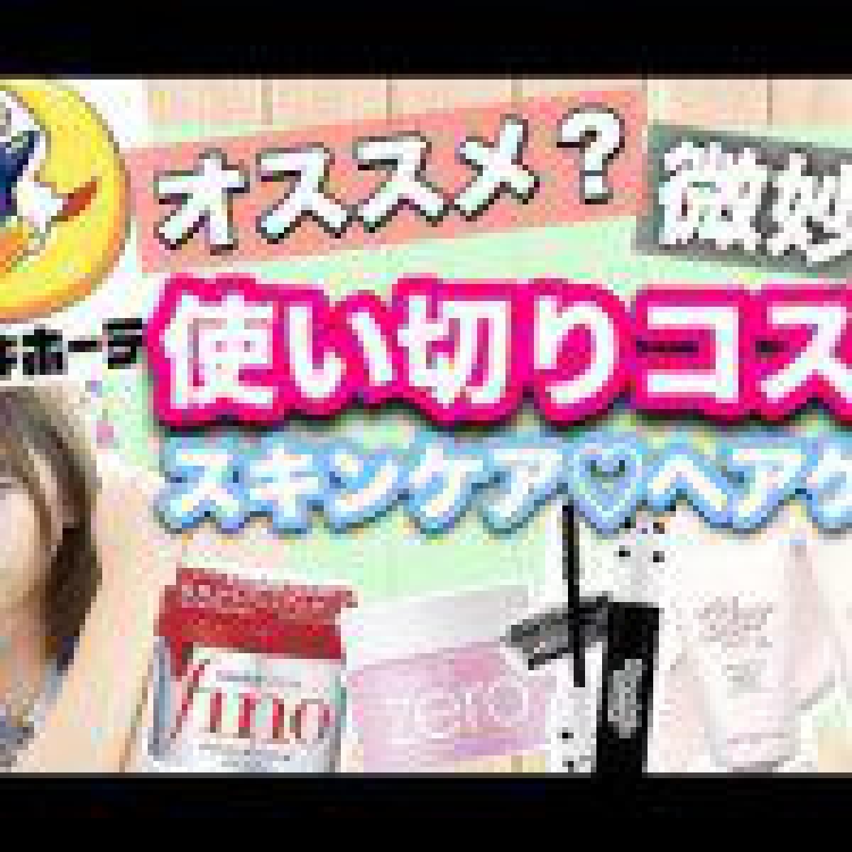 【700円〜プチプラ多め✨】使い切りコスメ・スキンケア・ヘアケア商品♡