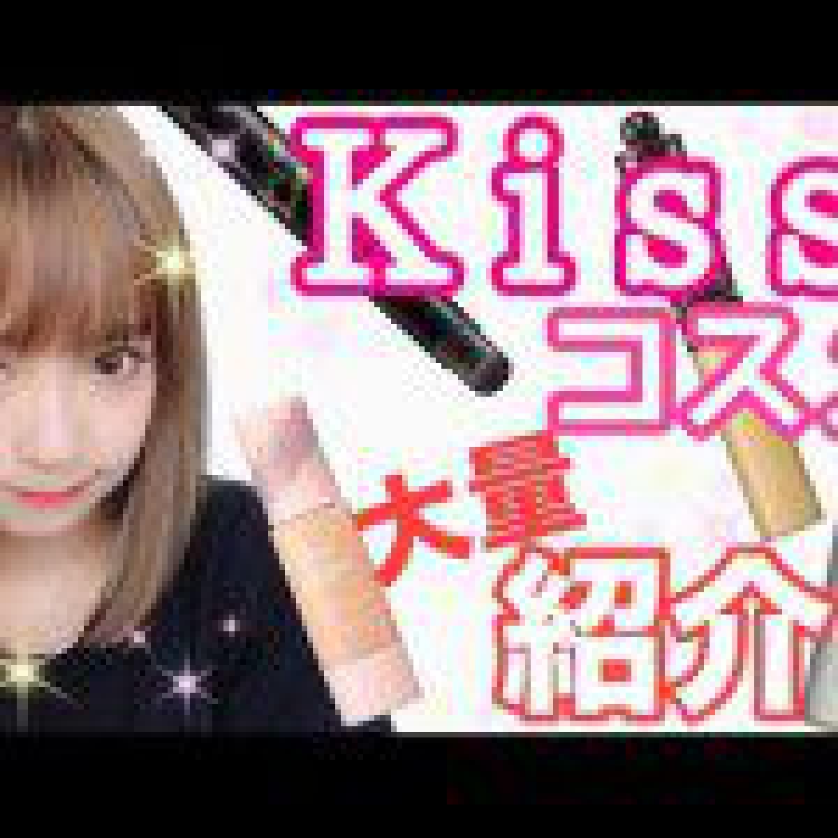 【大量】kissのコスメ紹介
