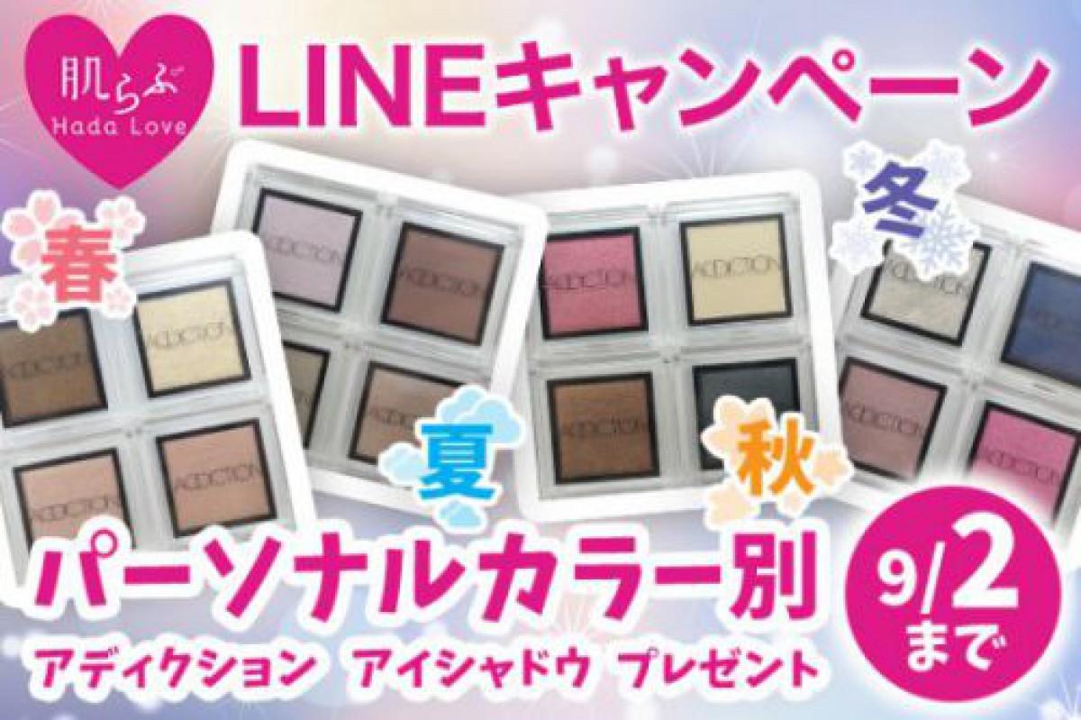 【9/2まで】LINE@プレゼントキャンペーン♪パーソナルカラー別♡アディクションアイシャドウ