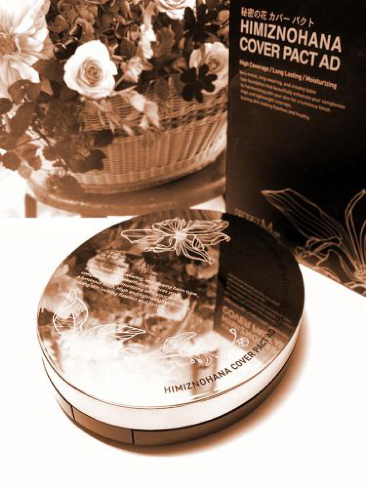 秋のベースメイクは「シークレットミューズ 秘密の花カバーパクトAD 」で決まり♪