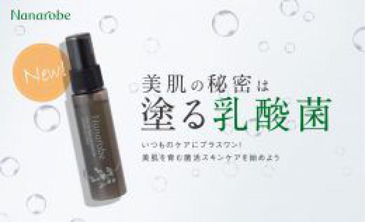 菌活スキンケア 美肌の秘密は塗る乳酸菌 コンビ新ミスト