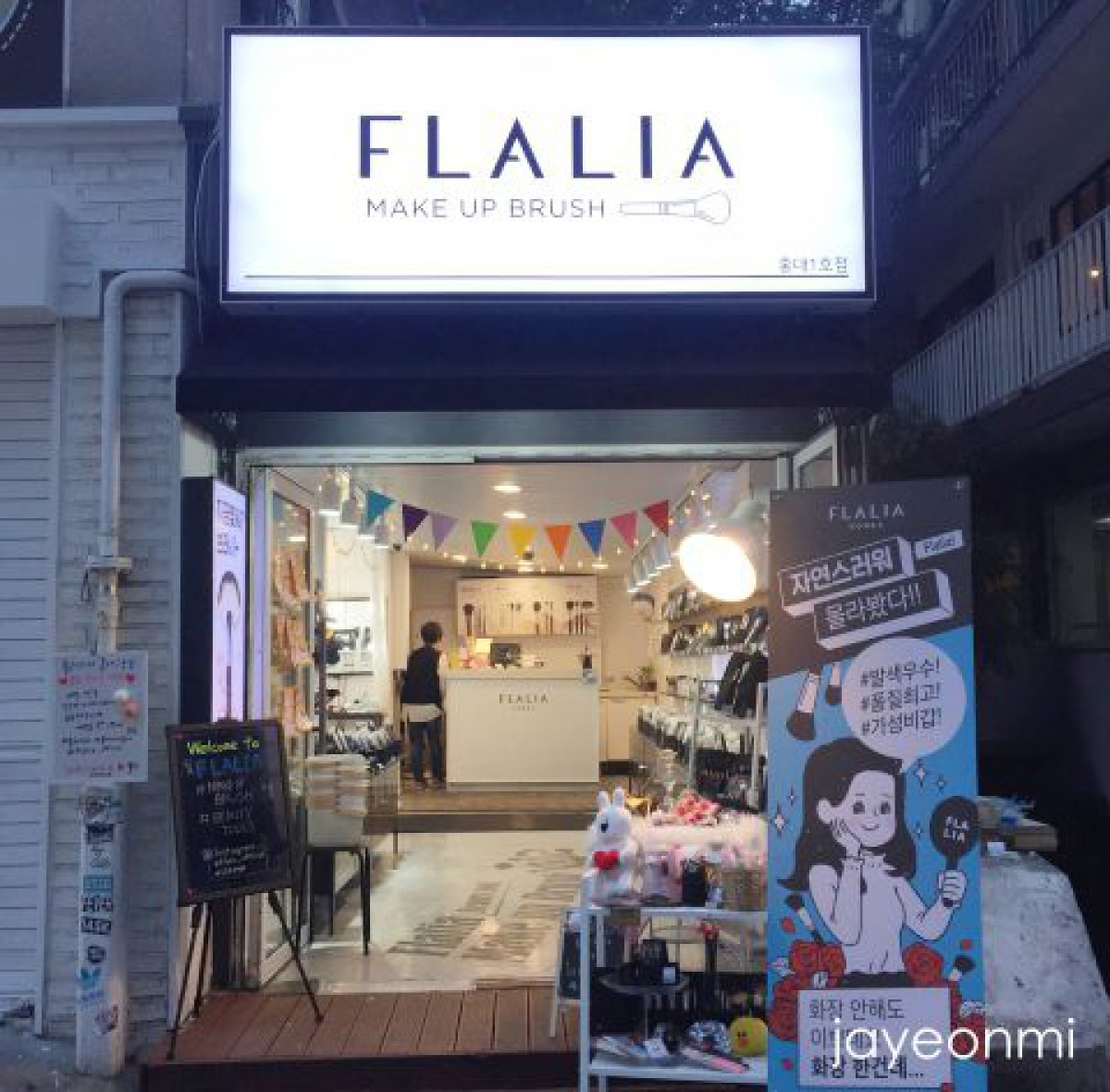【Flalia】メイクブラシ激戦区!弘大に新たにオープン、FLALIA1号店に行ってきました☆