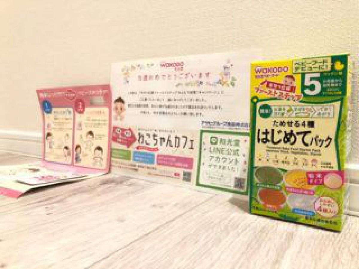 和光堂のTwitter懸賞で「ベビーフード ためせる4種はじめてパック」が当選しました!