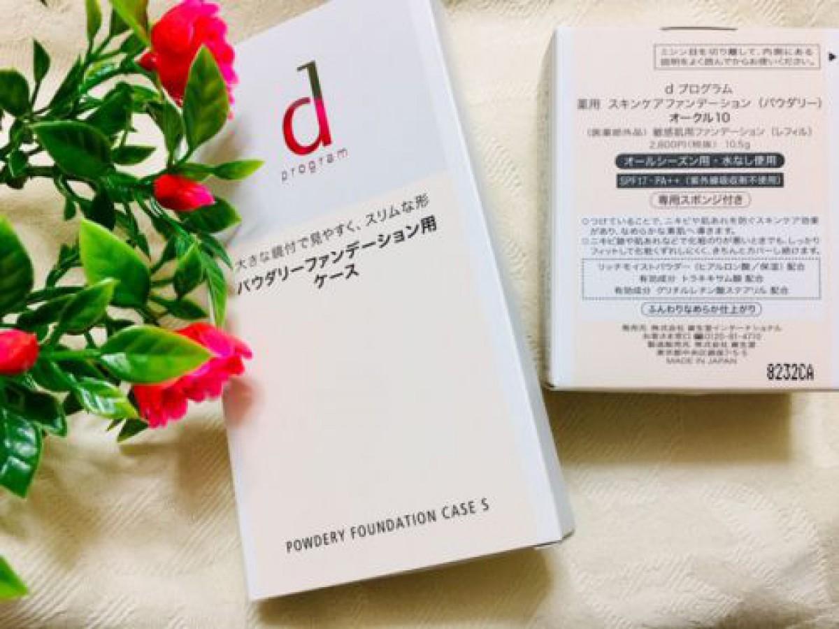 ニキビ予防にもおすすめ!資生堂 d プログラム 薬用 スキンケアファンデーション(パウダリー)