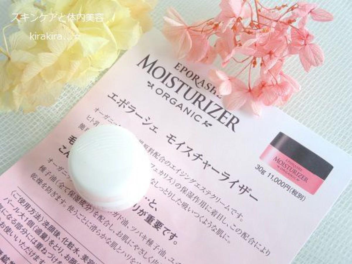 エポラージュ モイスチャーライザーの口コミ!ヒト乳酸菌配合の保湿美肌クリームです♪