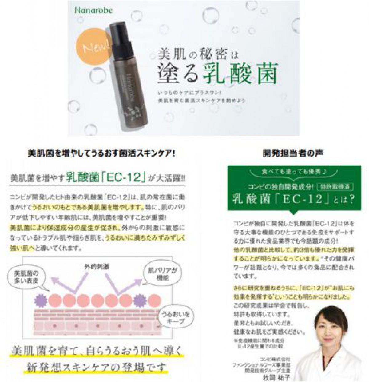 「コロカリア®」「EC-12®」を配合した化粧水を発売/コンビ