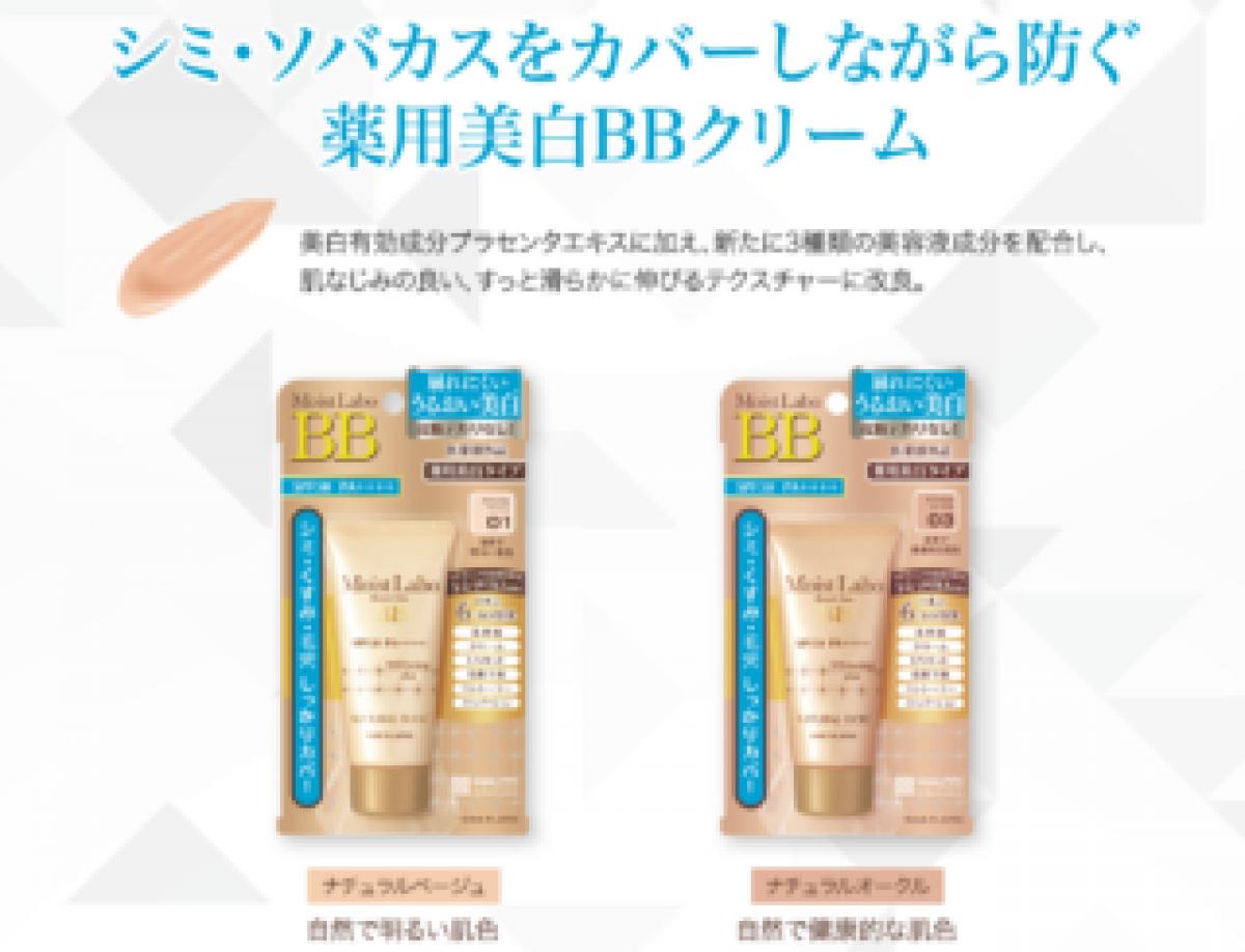 薬用美白BBクリームが当たるモニター懸賞☆