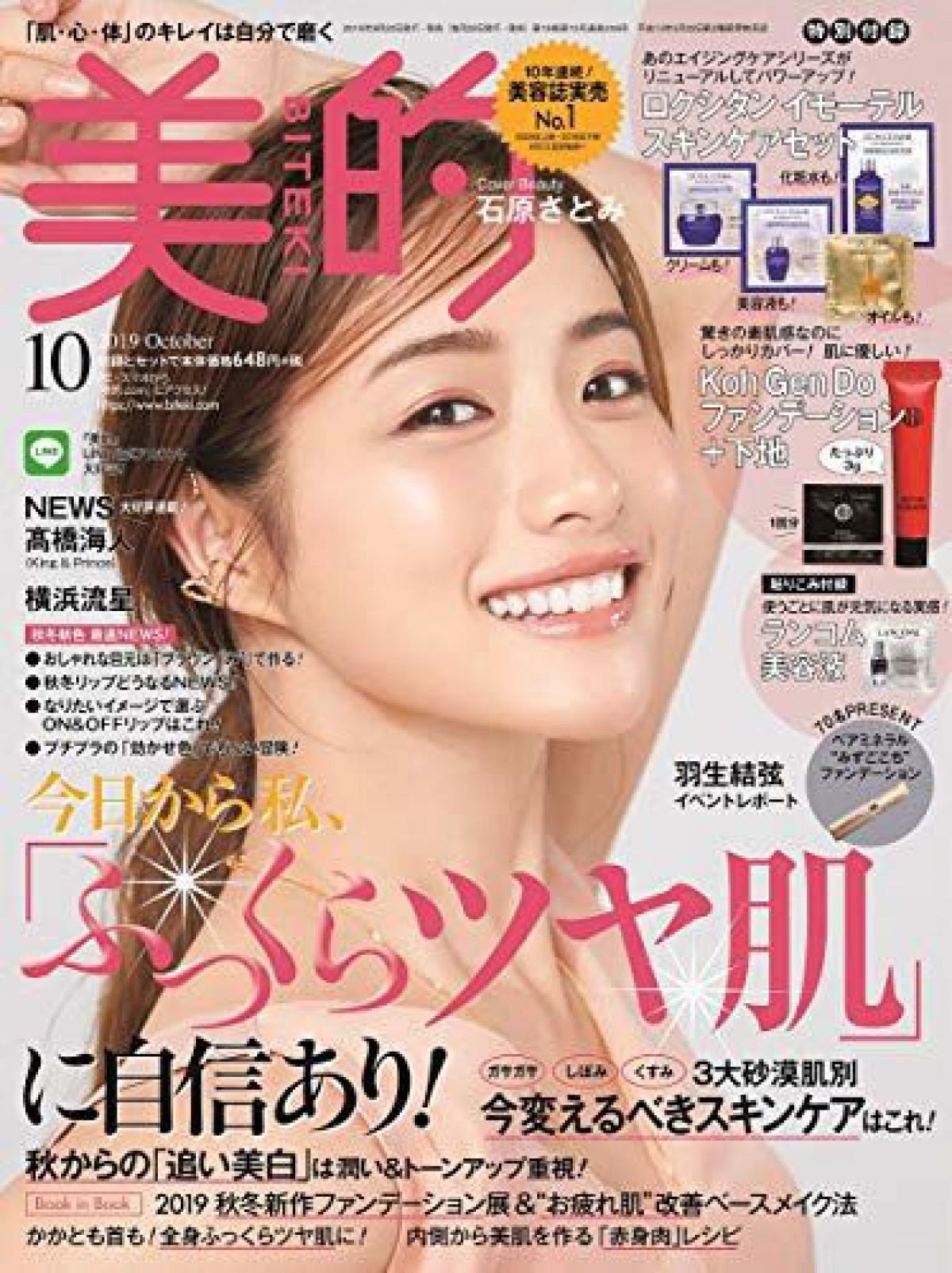 欲しい〜豪華コスメが続々♡10月号雑誌付録がどれも楽しみ〜!