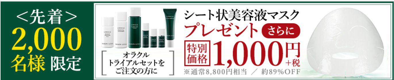 【超お得】オラクルのトライアルセット1000円+シートマスク付きキャンペーン