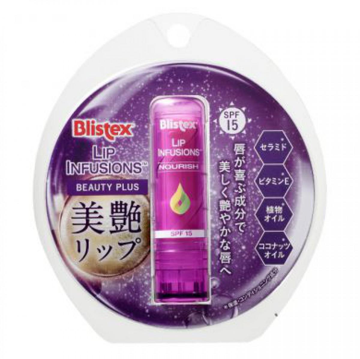 リップケアブランド『Blistex』から 保湿に特化したLIP INFUSIONシリーズ2種!