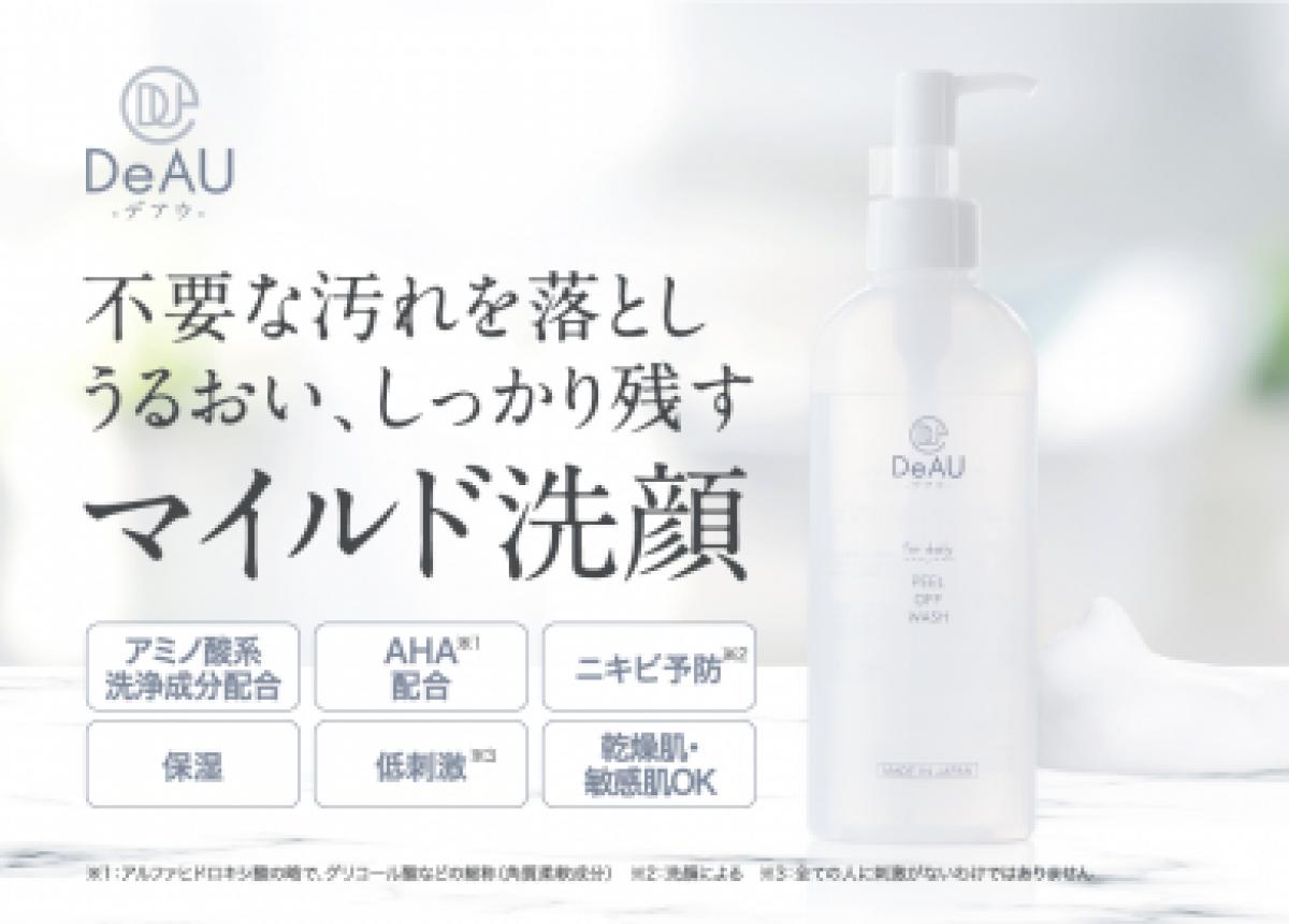 ★30名募集★ 新商品:うるおい洗顔をお試ししませんか?【敏感肌・乾燥肌OK、ニキビ予防、保湿】