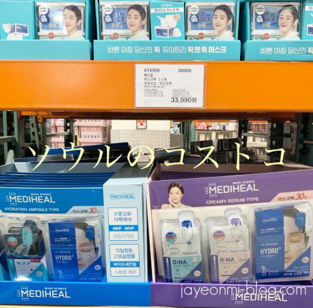 【韓国コストコ】コストコで買える、韓国コスメ系アイテムをまとめてみました♪