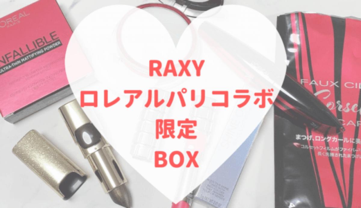 【RAXY×ロレアルパリ】12月購入者限定✨冬キラメイクセットが届きました