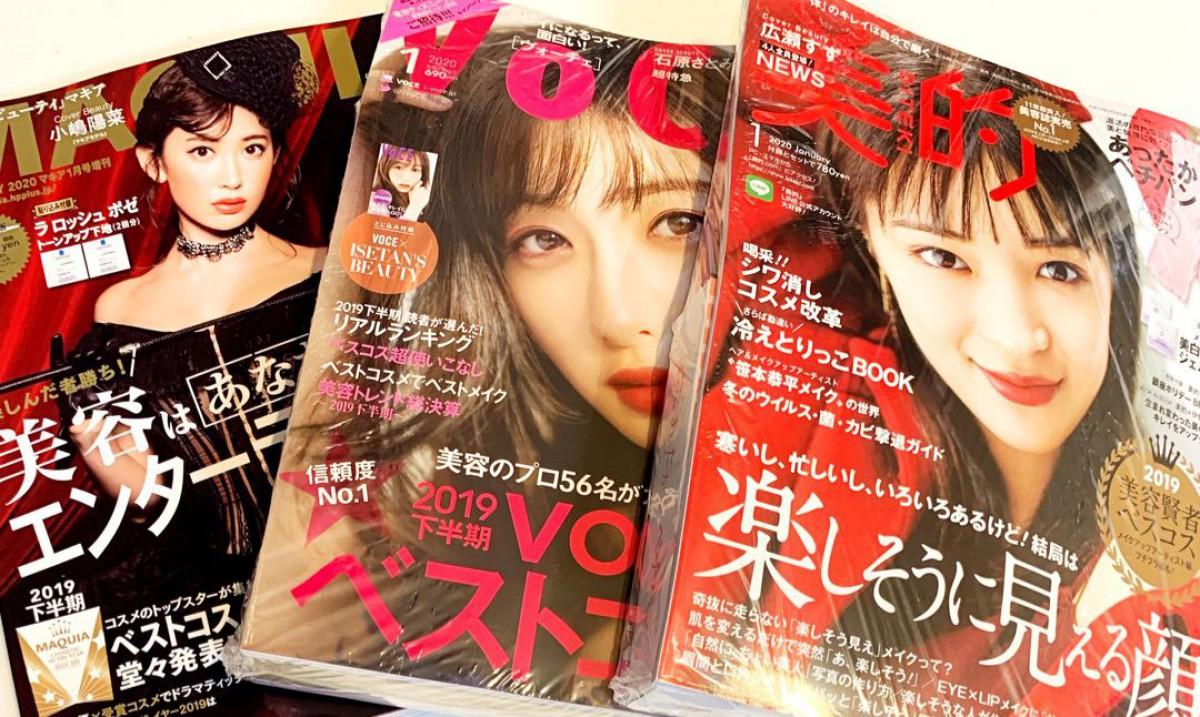 美容雑誌の下半期ベスコスを見て〜アイシャドウ編〜⭐️
