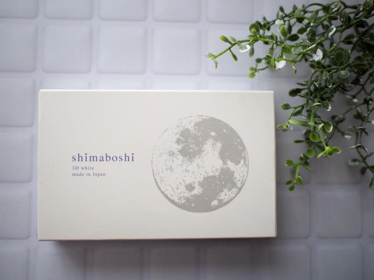 自宅で歯の美白ケアshimaboshi3Dホワイト