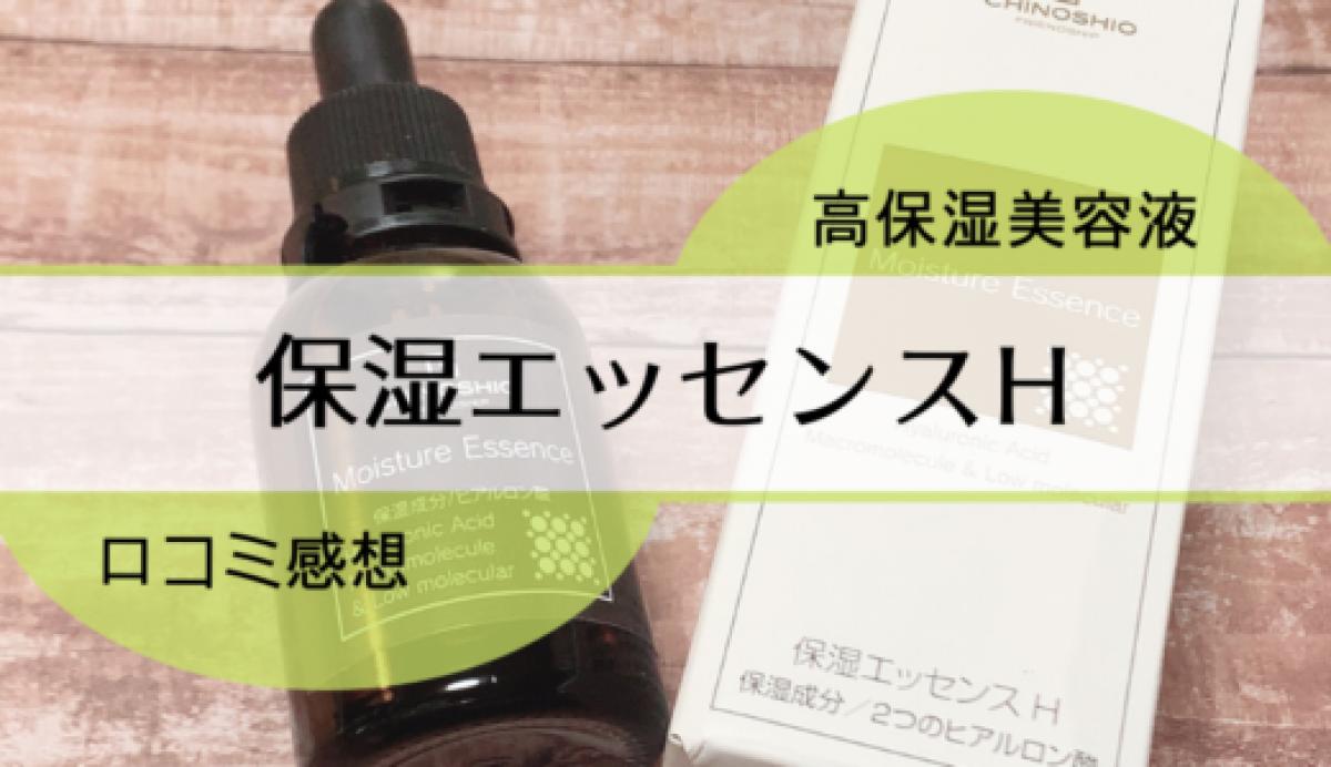 シンプルな高保湿美容液✨地の塩社の保湿エッセンスH【口コミ感想】