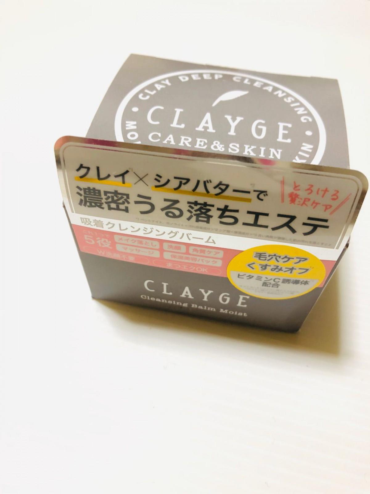 ★CLAYGE★ クレンジングバームモイスト
