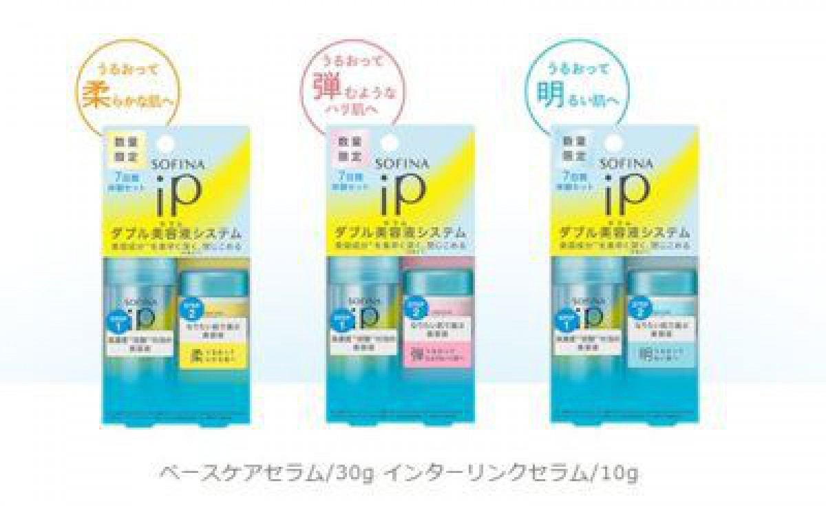 【SNS木懸賞】SOFINA iP美容液の無料サンプルが当たるキャンペーン!