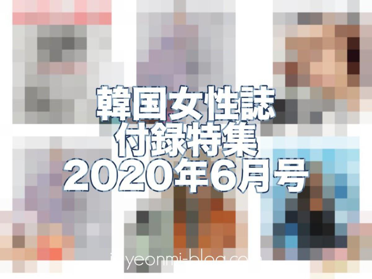 【韓国女性誌】韓国女性誌2020年6月号、コスメ中心の付録まとめ☆