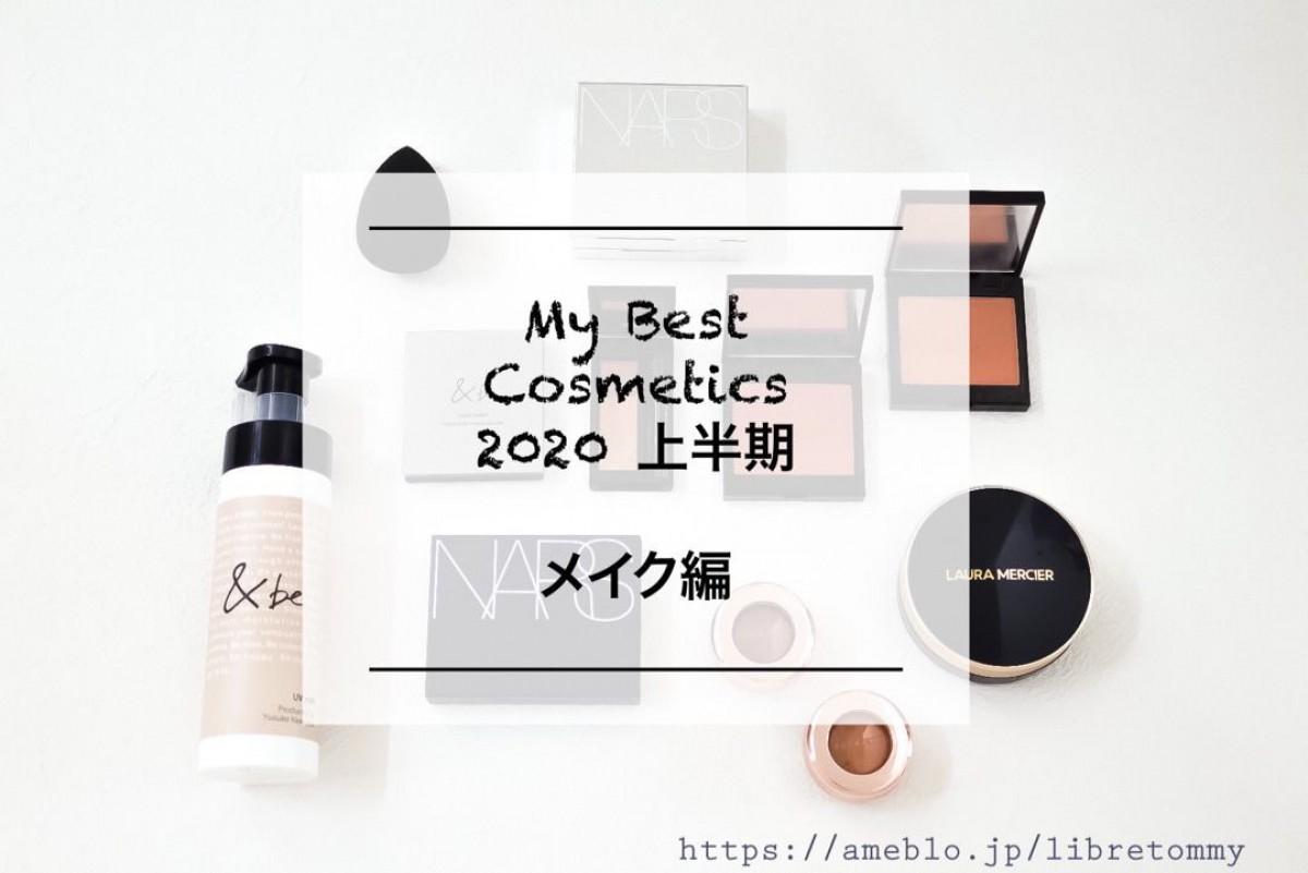 2020年上半期 個人的ベストコスメ(メイク編)