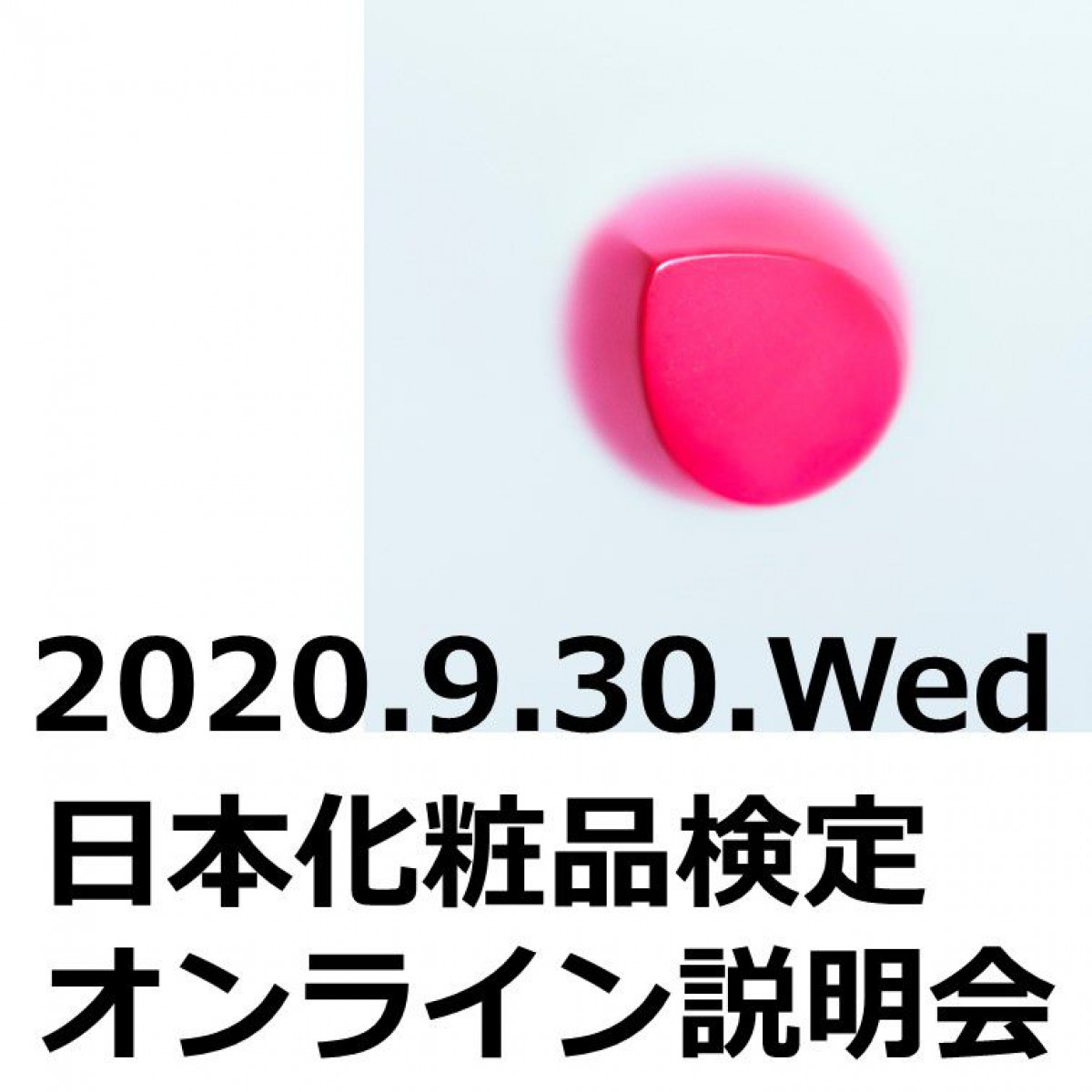 【お知らせ】9月30日(水)日本化粧品検定オンライン説明会