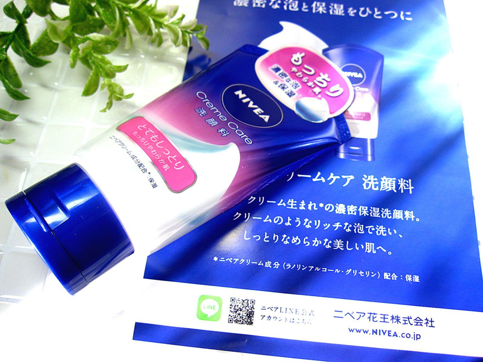 クリーム泡で洗う、濃密保湿洗顔★ニベア クリームケア洗顔料 とてもしっとり♥