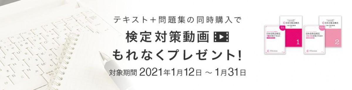 日本化粧品検定<対策テキスト+対策問題集>セット購入でプレゼント!