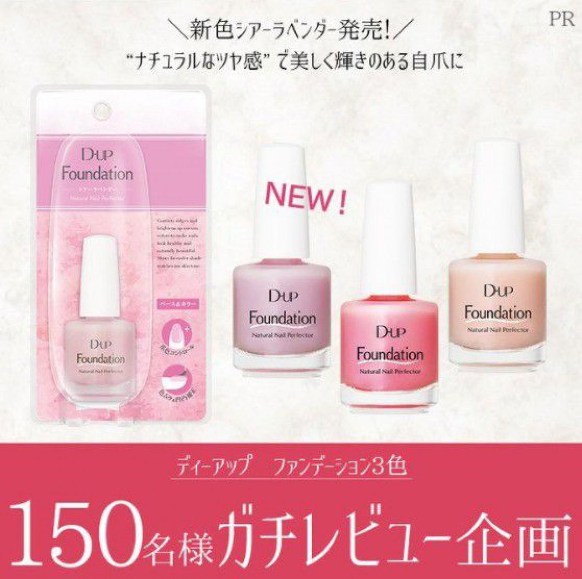 ディーアップ ファンデーションの商品モニターキャンペーン!