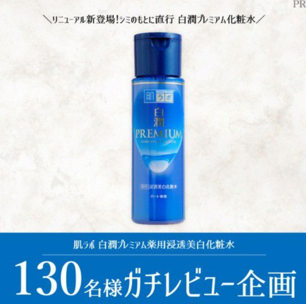 白潤プレミアム薬用浸透美白化粧水の商品モニター懸賞☆