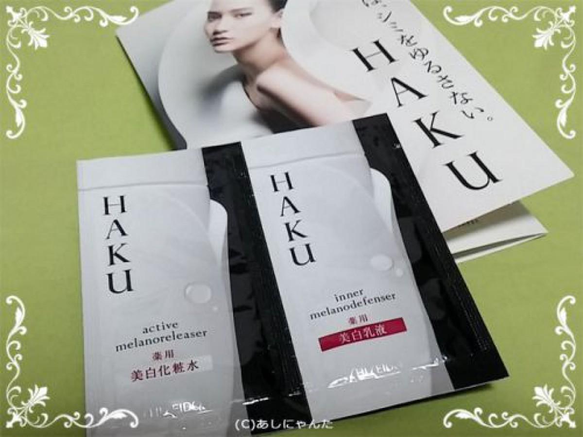 15万名にHAKU「美白美容液と美白化粧水」サンプル